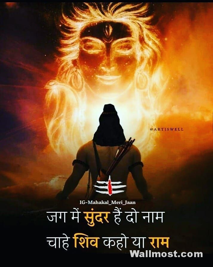 Mahadev Wallpapers Pictures Images Photos 5